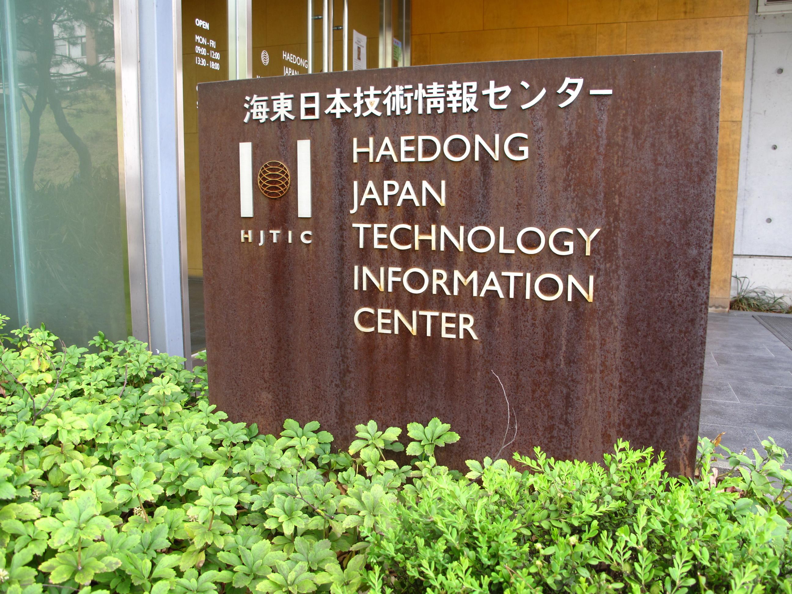 해동 일본 기술 정보 센터 외부 사인