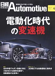 日経 Automotive