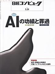 AI의 어두운 면모 (Dark AI)