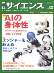 AI의 신체성 -- 스스로 학습하는 어린이 로봇