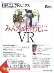 모두의 눈 앞에 VR (가상현실)