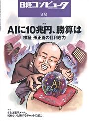 AI에 10조엔 투자, 승산은 있을까?