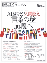 AI 번역, 인간 수준을 초월
