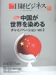 중국이 세계를 붉게 물들인다