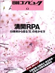 만개(滿開)하는 RPA 활용