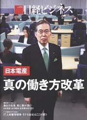 일본전산, 진정한 업무 방식의 개혁