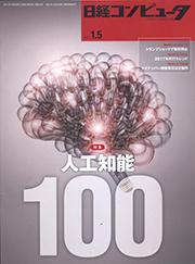 인공지능 (AI) 100