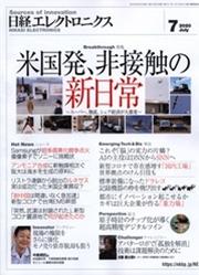 Nikkei Electroincs