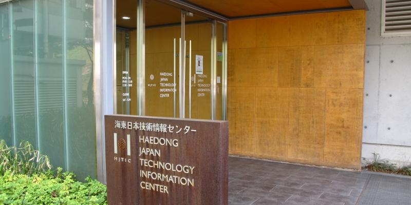 해동일본기술센터 실내